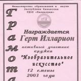 """РДОЛ """"Балдаурен"""", 2003"""
