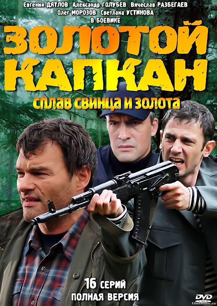 смотреть русский криминальный сериал ловушка 2 сезон