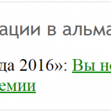 """Номинация литературного сайта """"Проза.Ру"""" на премию """"Писатель года-2016"""""""
